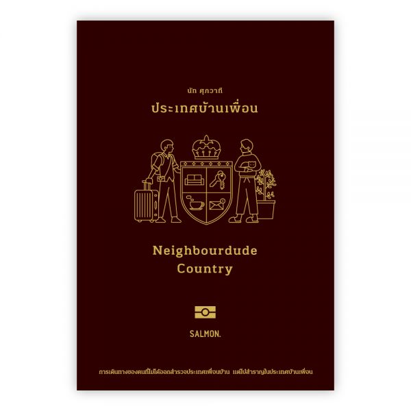 NEIGHBOURDUDE COUNTRY ประเทศบ้านเพื่อน