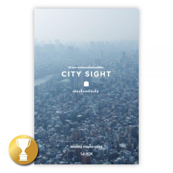 CITY SIGHT เมืองที่มองไม่เห็น