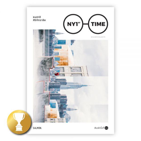 NEW YORK 1st TIME นิวยอร์กตอนแรกๆ...[Re-cover Edition]