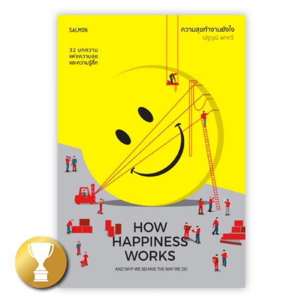HOW HAPPINESS WORKS AND WHY WE BEHAVE THE WAY WE DO ความสุขทำงานยังไง