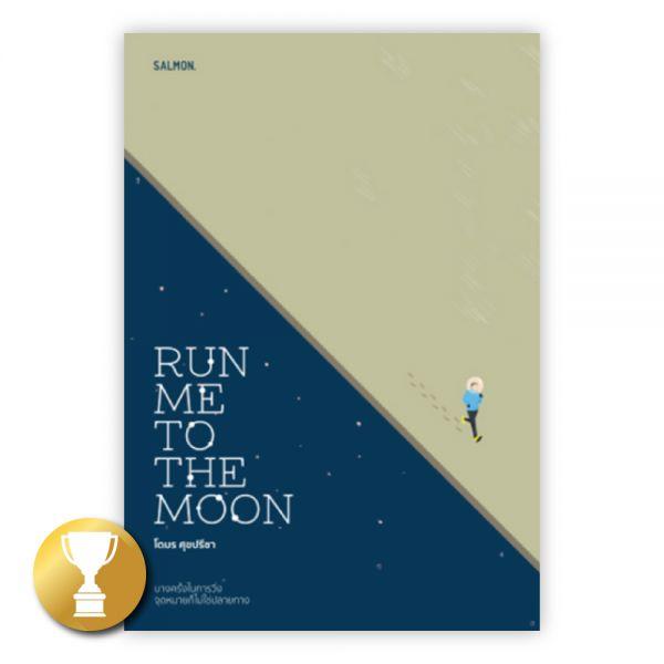 RUN ME TO THE MOON