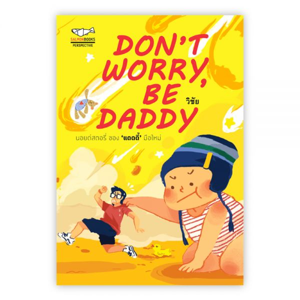 DON'T WORRY, BE DADDY