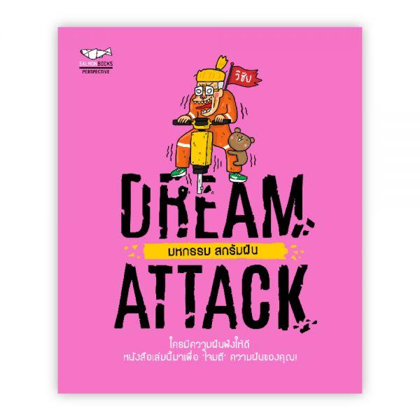 DREAM ATTACK มหกรรม สกรัมฝัน