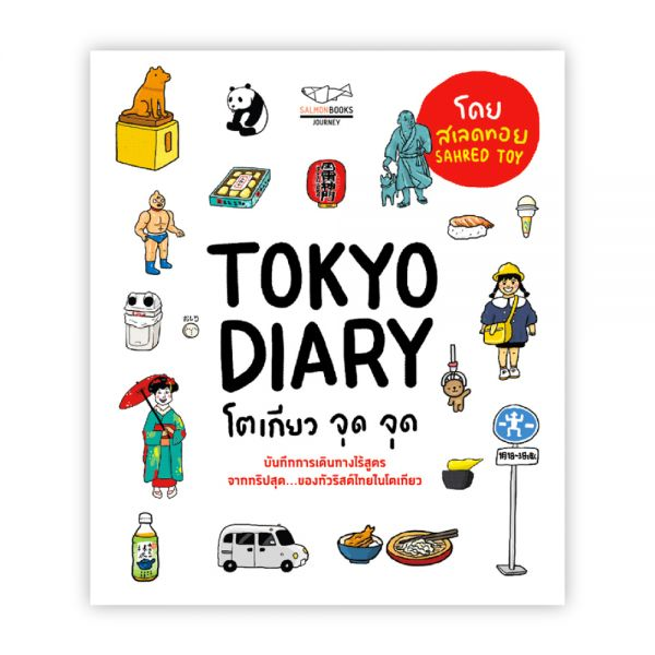 TOKYO DIARY โตเกียว จุด จุด