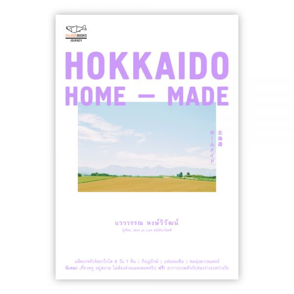 HOKKAIDO HOME—MADE