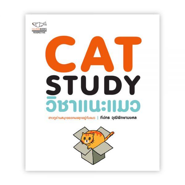 CAT STUDY วิชาแนะแมว