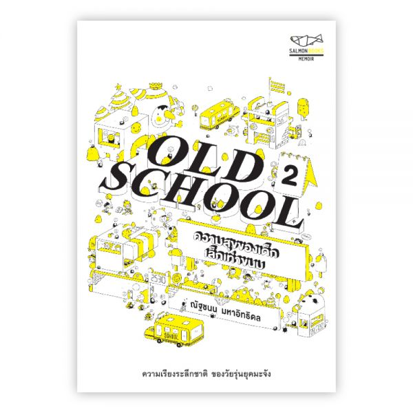 OLD SCHOOL 2 ความสุขของเด็ก เล็กเท่าขนม
