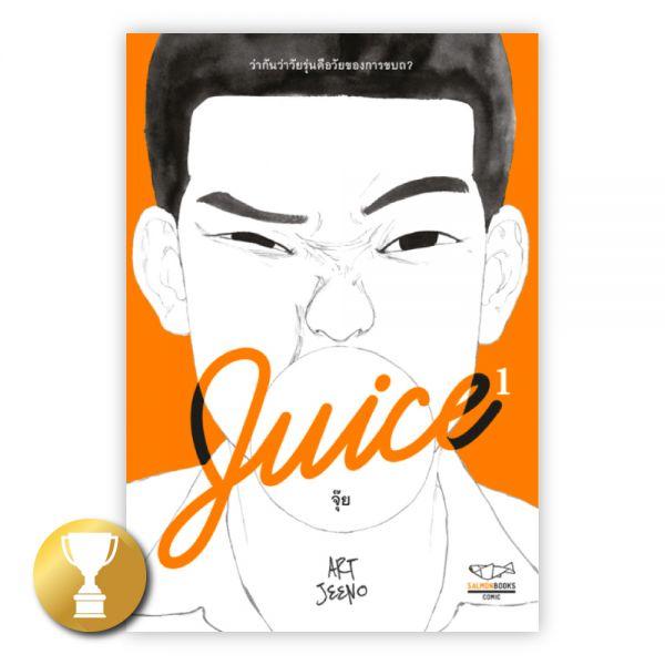 JUICE #1