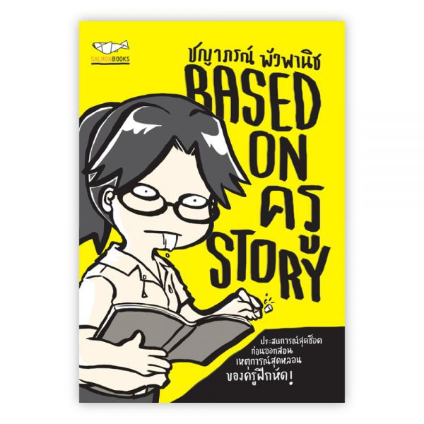 BASED ON ครู STORY