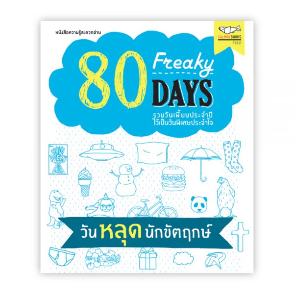 80 FREAKY DAYS วันหลุดนักขัตฤกษ์