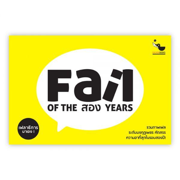 FAIL OF THE สอง YEARS
