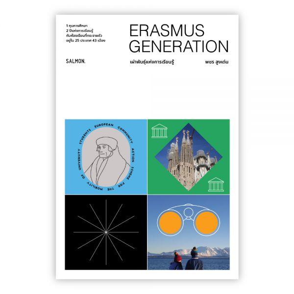 ERASMUS GENERATION เผ่าพันธุ์แห่งการเรียนรู้