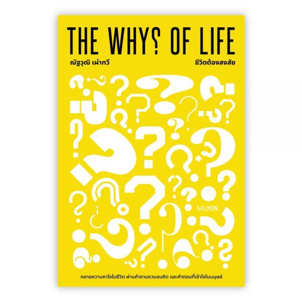 THE WHYS OF LIFE ชีวิตต้องสงสัย