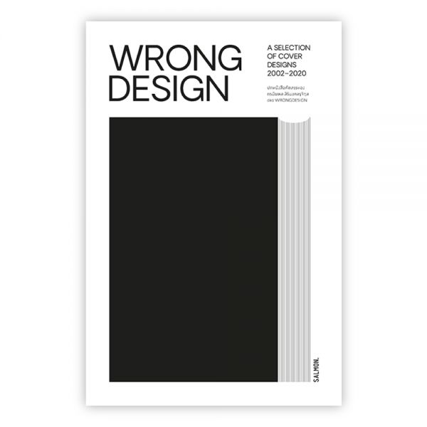 WRONGDESIGN: A SELECTION OF COVER DESIGNS 2002-2020 (Paperback Edition)