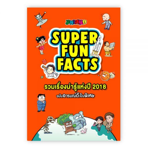 มหาสนุก SUPER FUN FACT เรื่องน่ารู้ 2018 ฉบับอารมณ์ดีเป็นพิเศษ