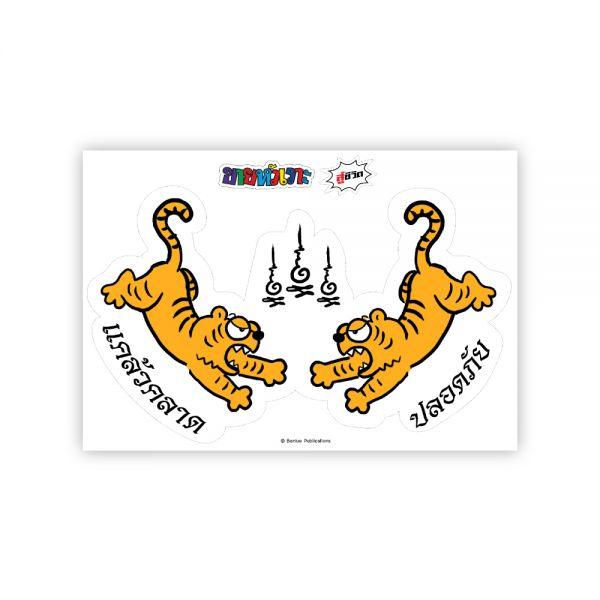 Sticker ขายหัวเราะสู้ชีวิต ลาย เสือเผ่น