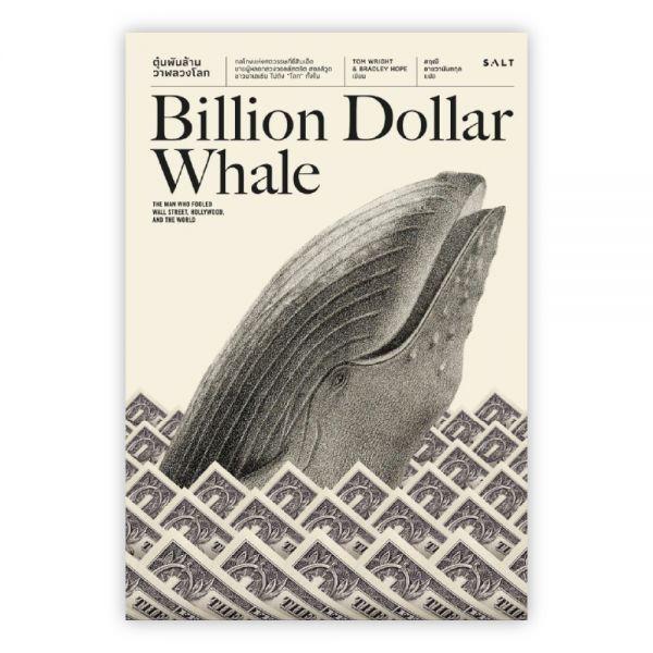 ตุ๋นพันล้าน วาฬลวงโลก (Billion Dollar Whale)