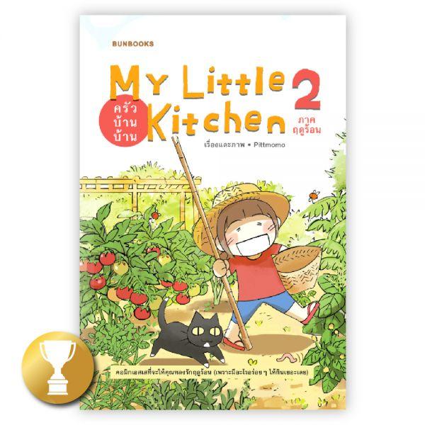 My Little Kitchen 2: ครัวบ้านบ้าน ภาคฤดูร้อน