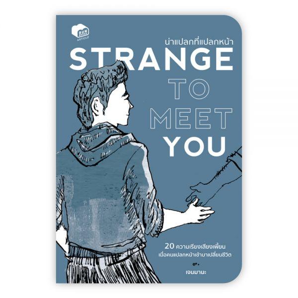 Strange to meet you