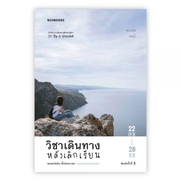 วิชาเดินทางหลังเลิกเรียน (NEW COVER)