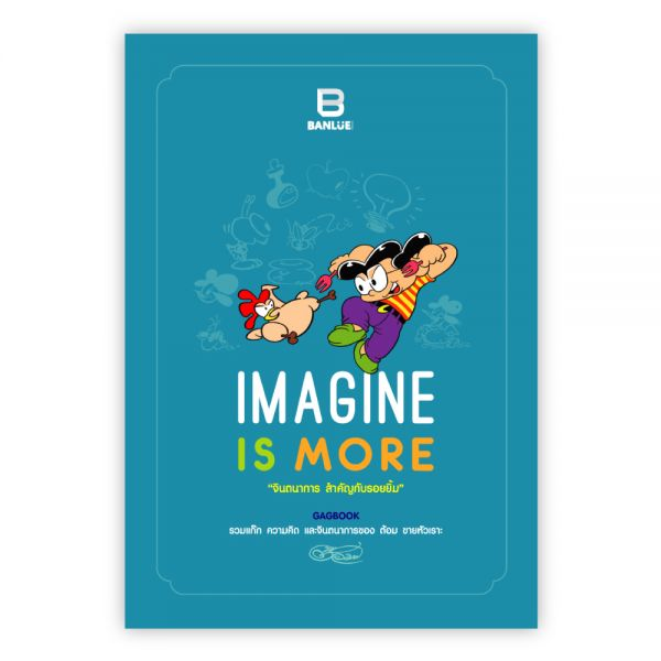 Imagine is More