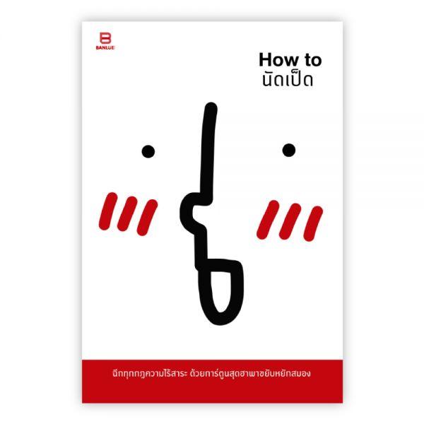 How to นัดเป็ด