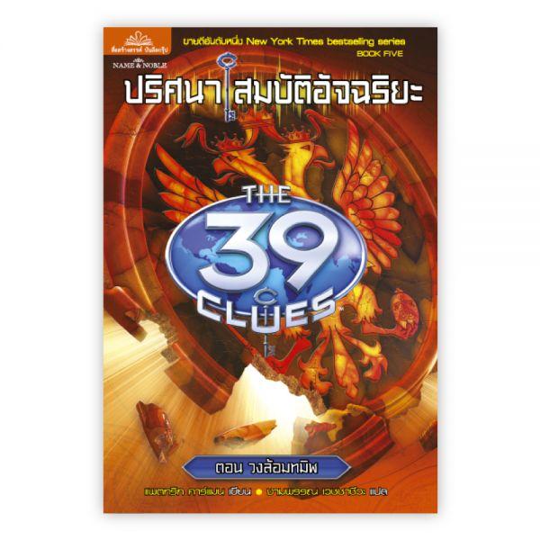 ปริศนาสมบัติอัจฉริยะ ( The 39 Clues) ตอนวงล้อมทมิฬ