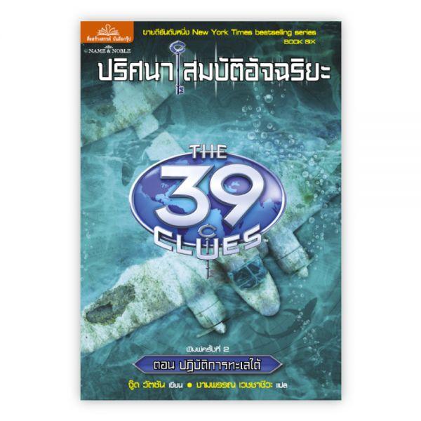 ปริศนาสมบัติอัจฉริยะ ( The 39 Clues) ตอน ปฏิบัติการทะเลใต้