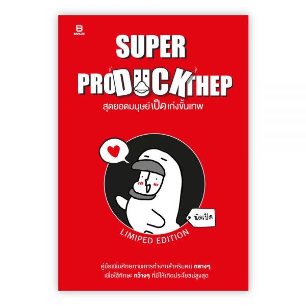 Super Pro Duck Thep