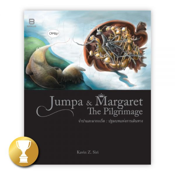 Jumpa & Margaret The Pilgrimage (ชื่อไทย : จำปาและมากะเร็ต : ปฐมบทการเดินทาง)