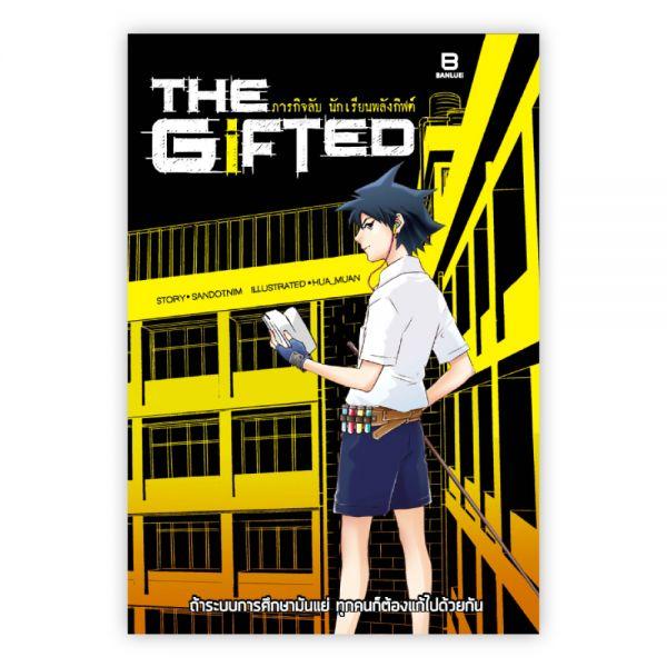 The Gifted ภารกิจลับ นักเรียนพลังกิฟต์
