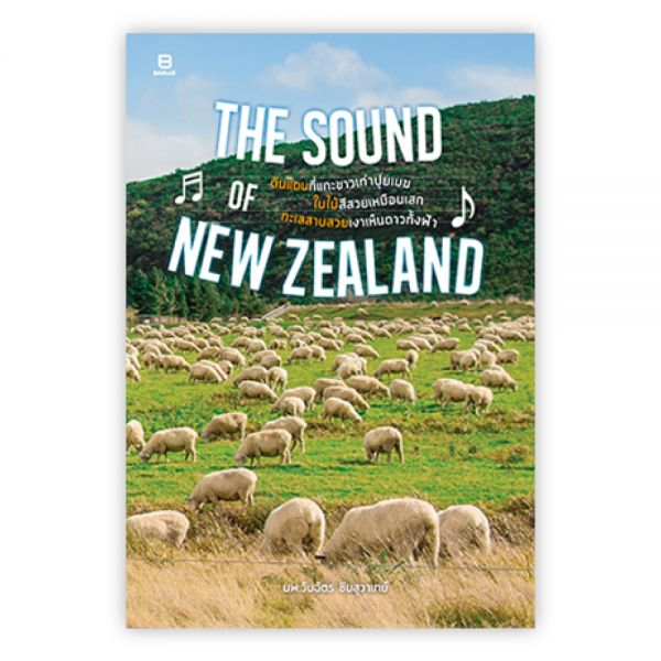 The Sound of New Zealand