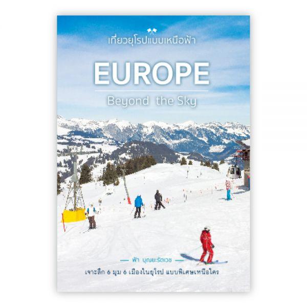 เที่ยวยุโรปแบบเหนือฟ้า