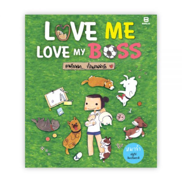 Love me, Love my Boss คนรักหมาเป็นคนน่ารัก