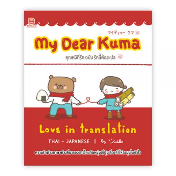 My Dear KUMA : Love in translation