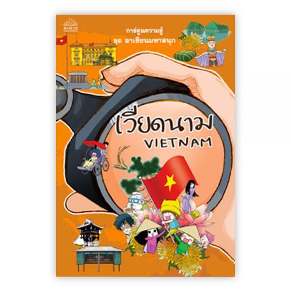 เวียดนาม อาเซียนมหาสนุก