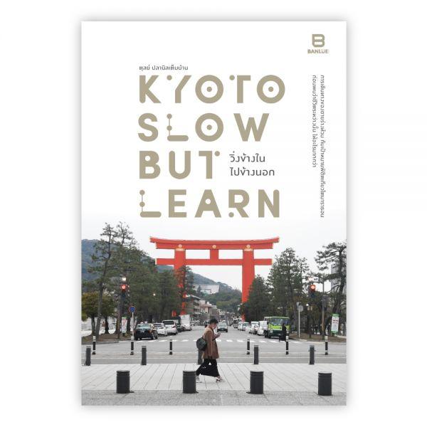 Kyoto Slow But Learn วิ่งข้างใน ไปข้างนอก