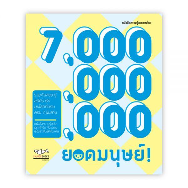 [ตำหนิ] 7,000,000,000 ยอดมนุษย์