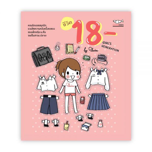 [ตำหนิ] ชีวิต 18- GIRL'S GENERATION
