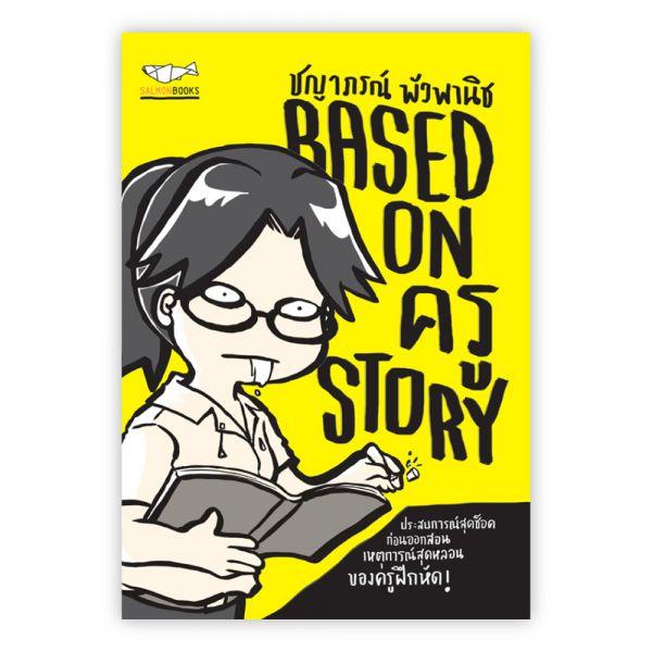 [ตำหนิ] BASED ON ครู STORY