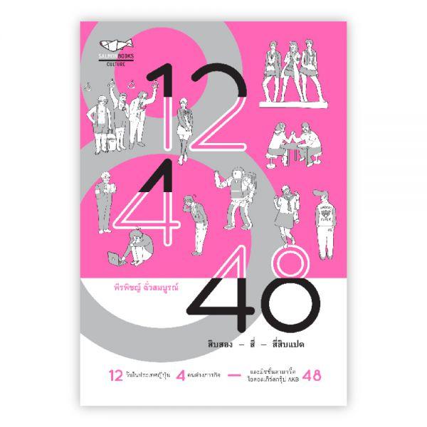 [ตำหนิ] 12—4—48