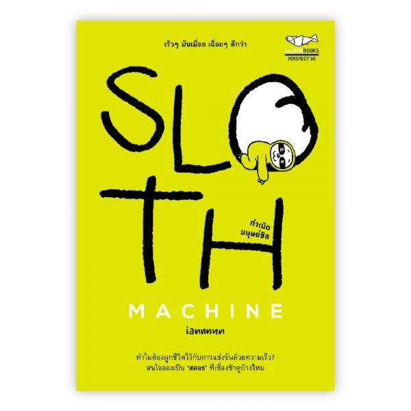 [ตำหนิ] SLOTH MACHINE