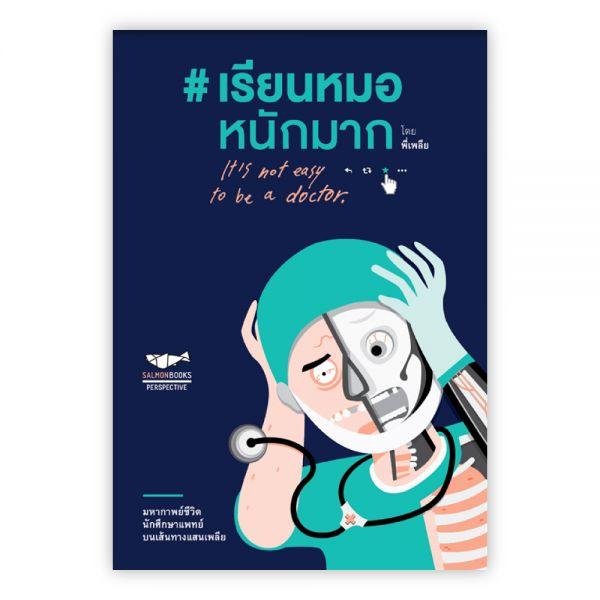[ตำหนิ] #เรียนหมอหนักมาก It's Not Easy To Be A Doctor