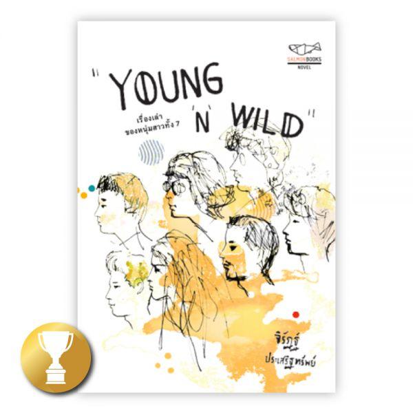 [ตำหนิ] YOUNG & WILD