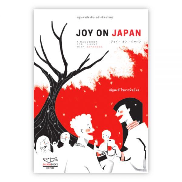 [ตำหนิ] JOY ON JAPAN