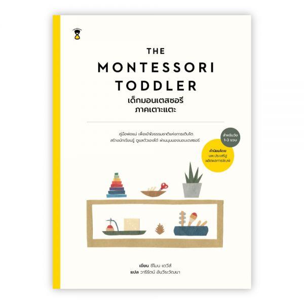 Montessori Toddler เด็กมอนเตสซอรี ภาคเตาะแตะ