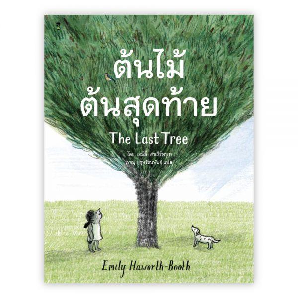 ต้นไม้ต้นสุดท้าย The Last Tree
