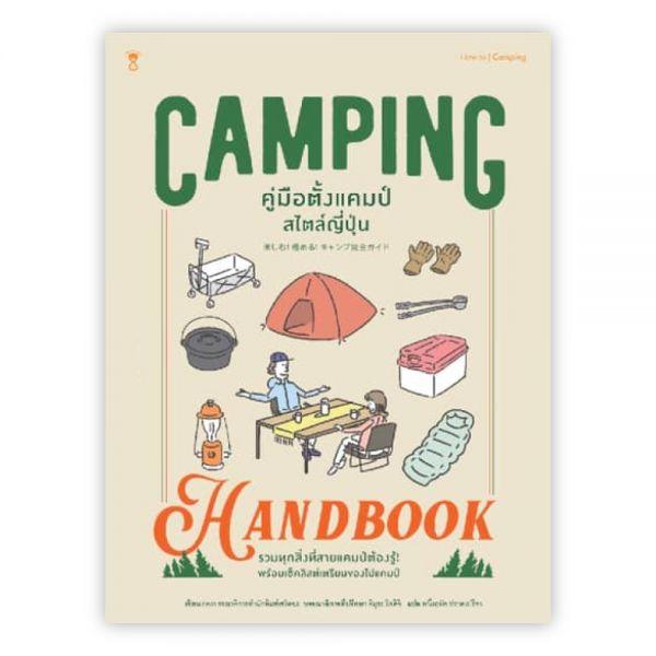 Camping Handbook คู่มือตั้งแคมป์สไตล์ญี่ปุ่น [Pre-Order]