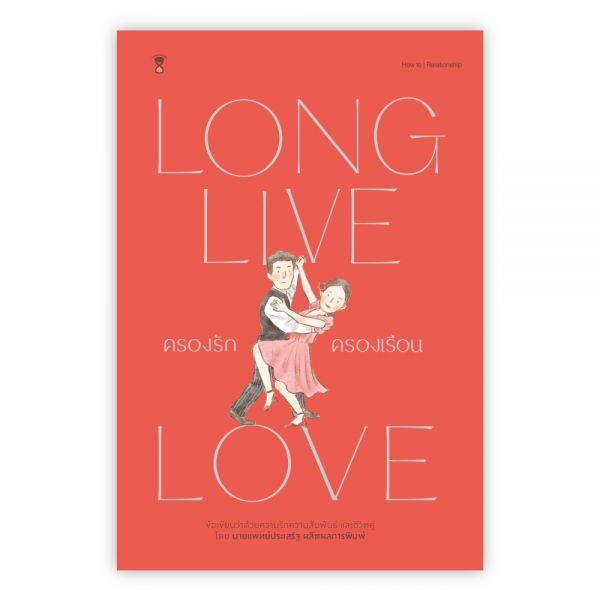 ครองรักครองเรือน LONG LIVE LOVE