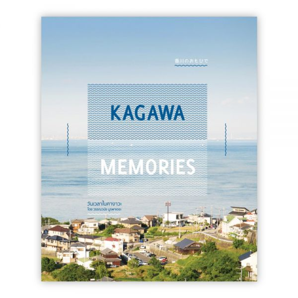 Kagawa Memories วันเวลาในคางาวะ